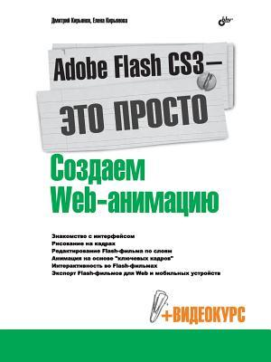 Adobe Flash CS3 - eto prosto! Sozdaem Web-animatsiyu