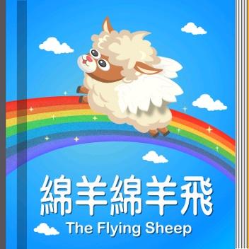 綿羊綿羊飛