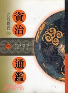 資治通鑑(48)武后聽政