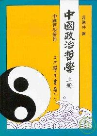 中國政治哲學�...