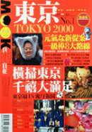 MOOK 自遊自在 2000東京
