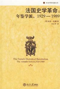 法国史学革命
