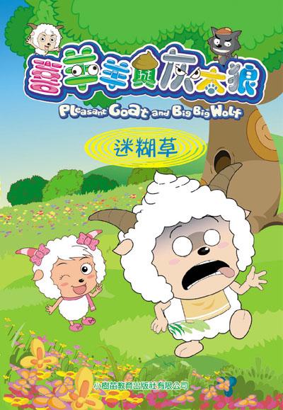 喜羊羊與灰太狼(2)
