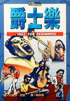 認識爵士樂