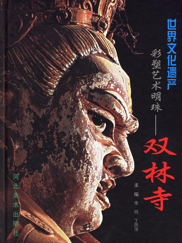 彩塑艺术明珠(双林寺)