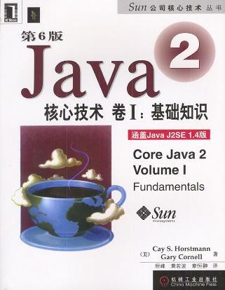 Java 2核心技术 卷Ⅰ