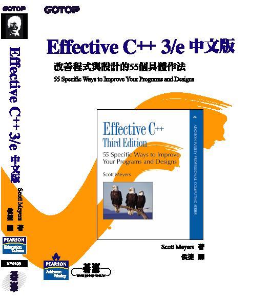Effective C++ 3/e中...