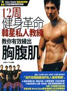 12周健身革命