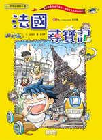 世界歷史探險(2)