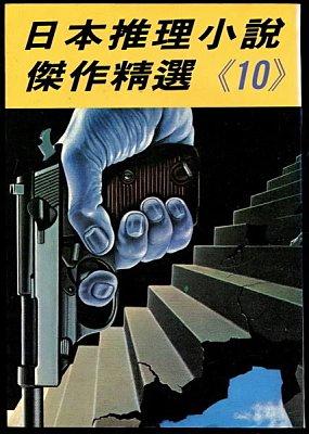 日本推理小說傑作精選第10集