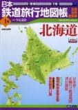 日本鉄道旅行地図帳 1号―全線・全駅・全廃線