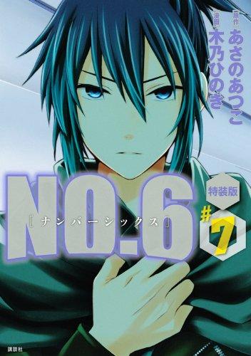 NO.6 (7) 特装版