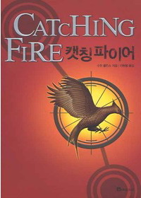 Catching Fire 캣칭...