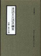 漢語文言語法綱要