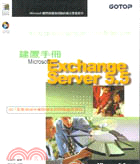 Microsoft Exchange Server 5.5建置手册