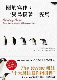 關於寫作 : 一隻鳥接著一隻鳥