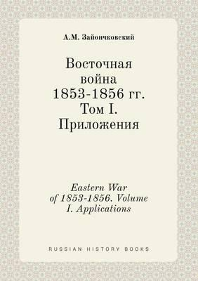Eastern War of 1853-1856. Volume I. Applications