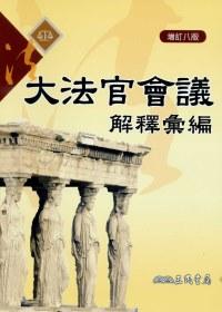 大法官會議解釋彙編(增訂八版)