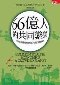 66億人的共同繁榮