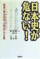 日本史が危ない!