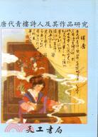 唐代青樓詩人及其作品研究