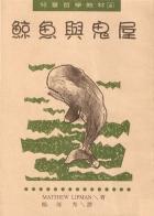 鯨魚與鬼屋