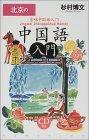 北京の中国語入門
