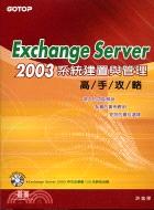 Exchange Server 2003系統建置與管理高手攻略(附1CD)