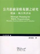 公共組織策略規劃之研究