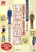 日商簿記1級・全経簿記上級理論問題集