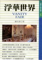 浮華世界 Vanity Fair