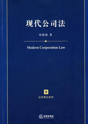 现代公司法/法学原论系列/Modern corporation law