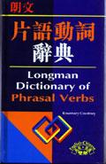 朗文英漢雙解片語動詞辭典