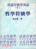 理論符號學導論[卷三]哲學符號學