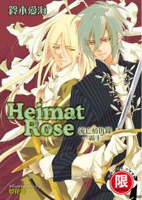 Heimat Rose 流亡情仇錄-霸王-