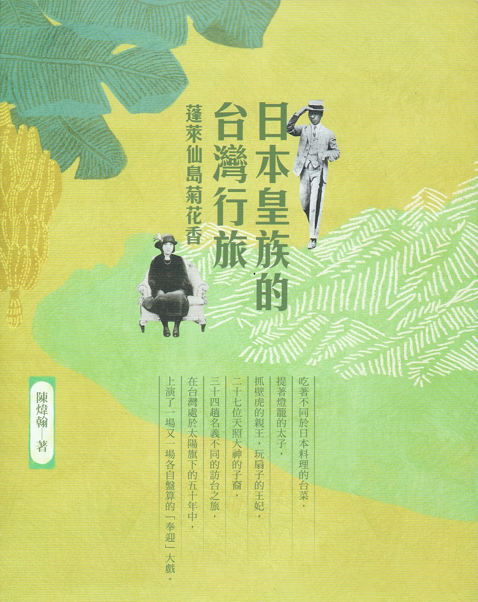 日本皇族的台灣行旅:蓬萊仙島菊花香