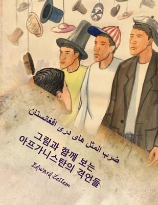 Afghan Proverbs Illustrated (Korean Edition)