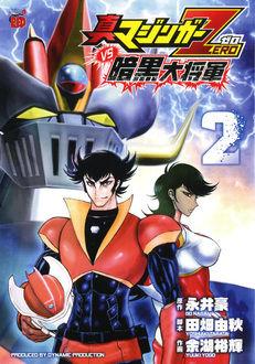 真マジンガーZERO vs 暗黒大将軍 2