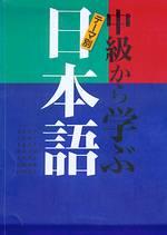 中級ろヘ學テ日本語