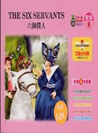 九年一貫英文成長閱讀系列第六級08六個僕人 (附互動式光碟)
