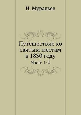 Puteshestvie Ko Svyatym Mestam V 1830 Godu Chast 1-2