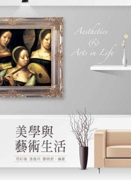 美學與藝術生活