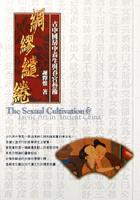 古中國房中養生與春宮藝術