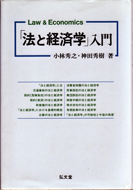 「法と経済学」入門