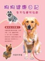 狗狗健康日記