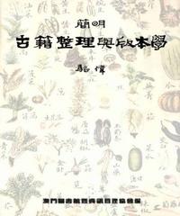 簡明古籍整理與版本學
