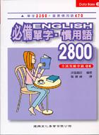 必備English單字‧慣用語2800