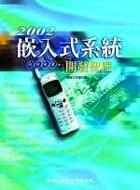 2002嵌入式系統開發聖經