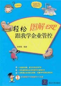 圖解ERP︰輕松跟我學企業管控(附贈光盤)