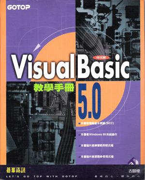 VISUAL BASIC 5.0教學手冊